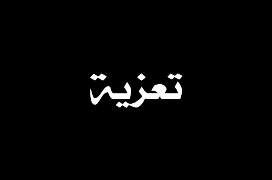 رئيس جامعة كركوك يعزي الشعب العراقي والأمة الاسلامية بمناسبة أربعينية الأمام الحسين (عليه السلام)