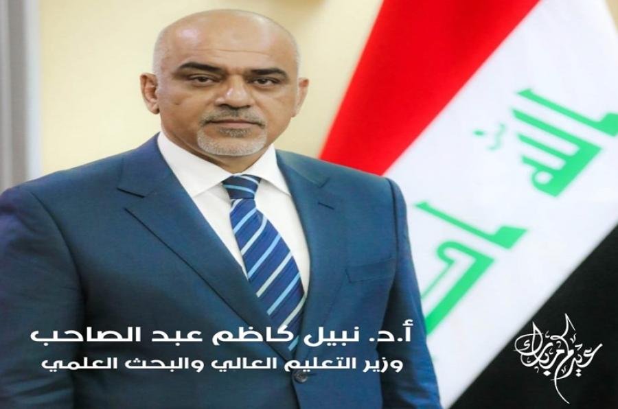 وزير التعليم يهنئ الشعب العراقي والوسط الجامعي بمناسبة عيد الفطر المبارك
