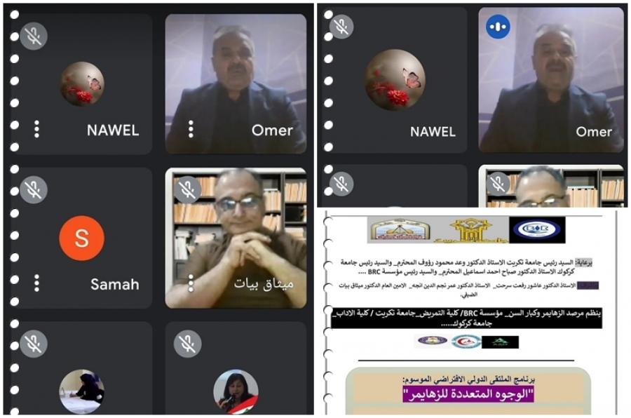 تدريسي من جامعة كركوك يشارك في الملتقى الدولي الافتراضي حول الوجوه المتعددة للزهايمر