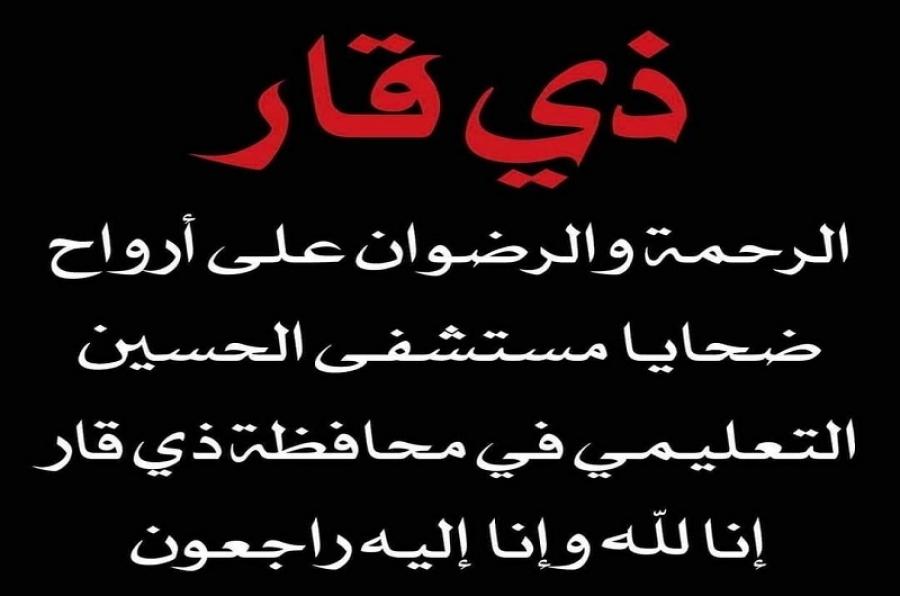 جامعة كركوك تعزي بفاجعة حريق مستشفى الحسين (ع) في ذي قار