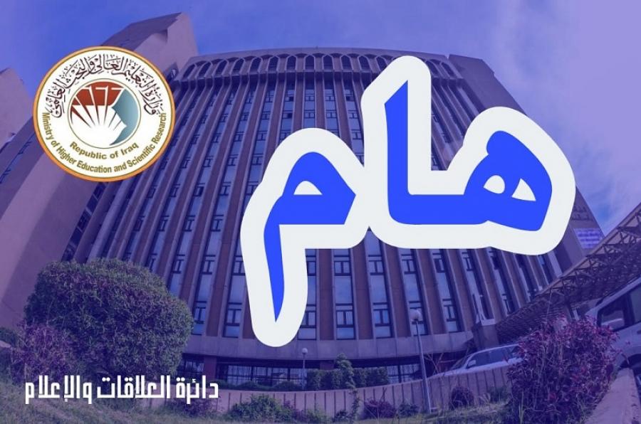 إطلاق الاستمارة الإلكترونية لتقديم الطلبة من ذوي الشهداء الى القبول المركزي في الجامعات