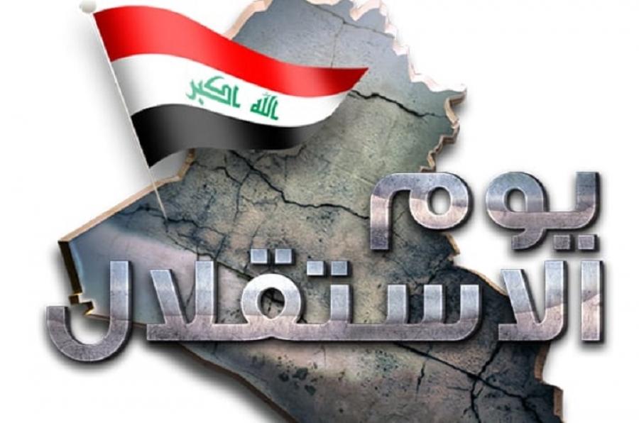 رئيس الجامعة يهنئ عراقنا وشعبنا العزيز بمناسبة العيد الوطني