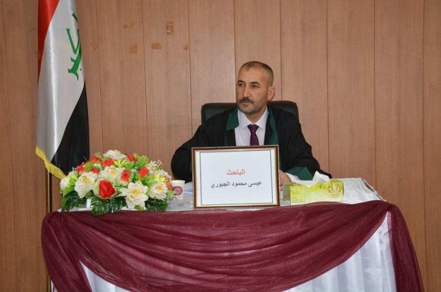 جامعة كركوك تناقش التنظيم القانوني لتقاعد الموظفين والمكلفين في العراق
