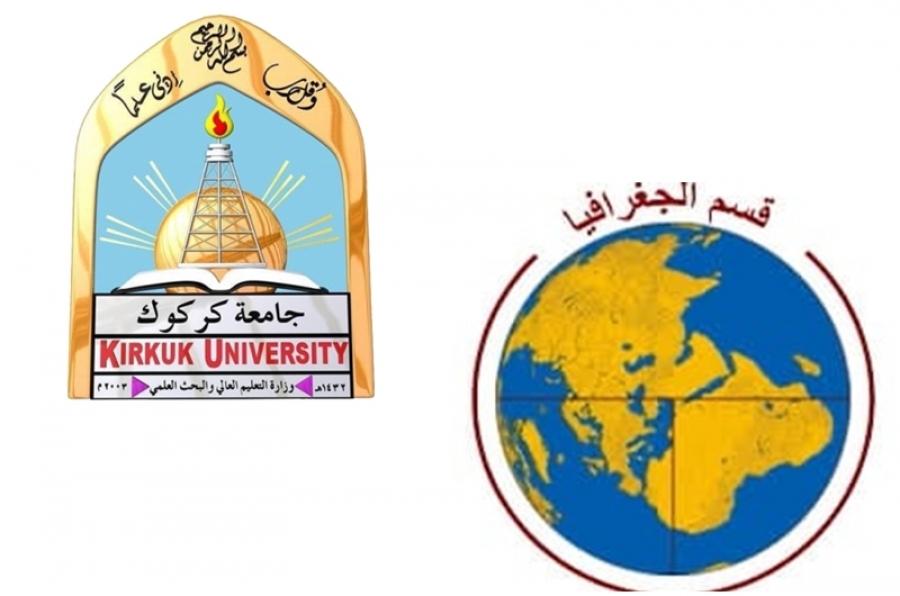 كلية التربية للعلوم الانسانية تستحصل موافقة وزارة التعليم العالي لاستحداث دراسة الماجستير في قسم الجغرافيا