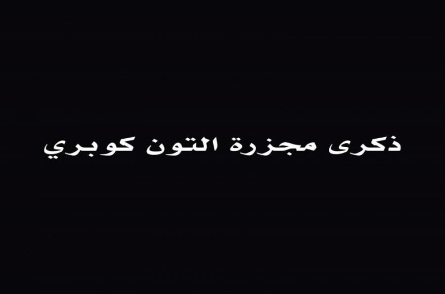 رئاسة جامعة كركوك تستذكر مجزرة آلتون كوبري الأليمة