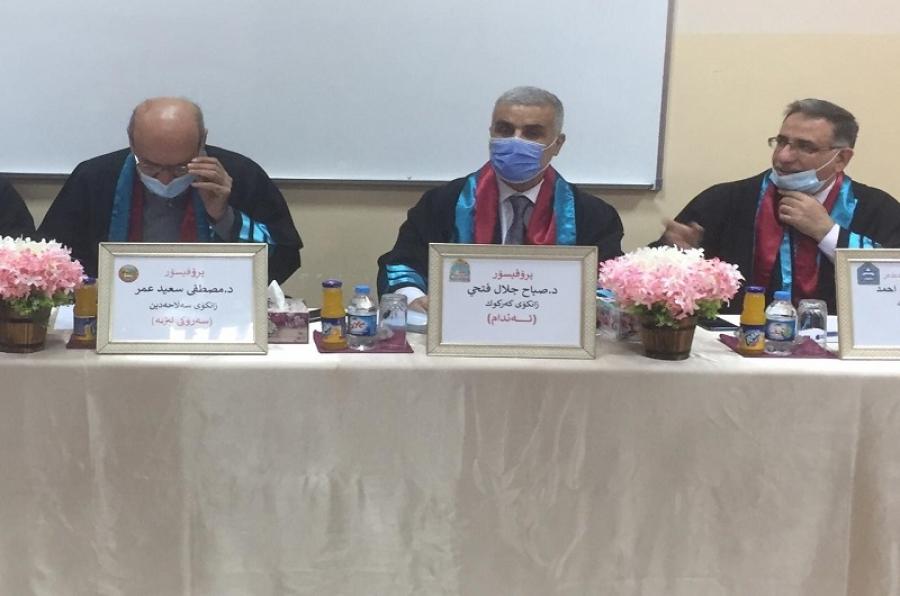 تدريسي بكلية العلوم يشارك في مناقشة اطروحة دكتوراه في جامعة صلاح الدين