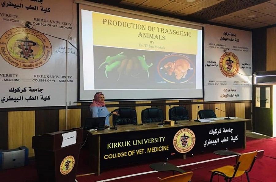 محاضرة في كلية الطب البيطري عن الحيوانات المعدلة وراثياً
