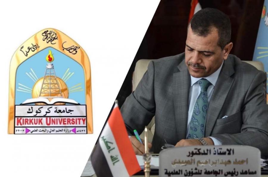 جامعة كركوك تعلن اسماء منتسبيها المرشحين للإجازات الدراسية داخل العراق