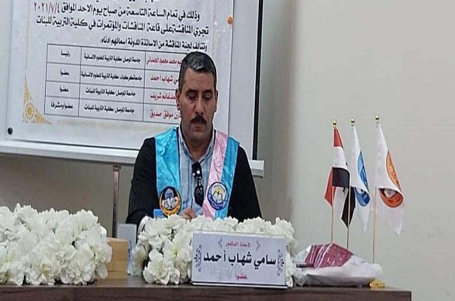 تدريسي بكلية التربية للعلوم الإنسانية يشارك في مناقشة  ماجستير بجامعة الموصل