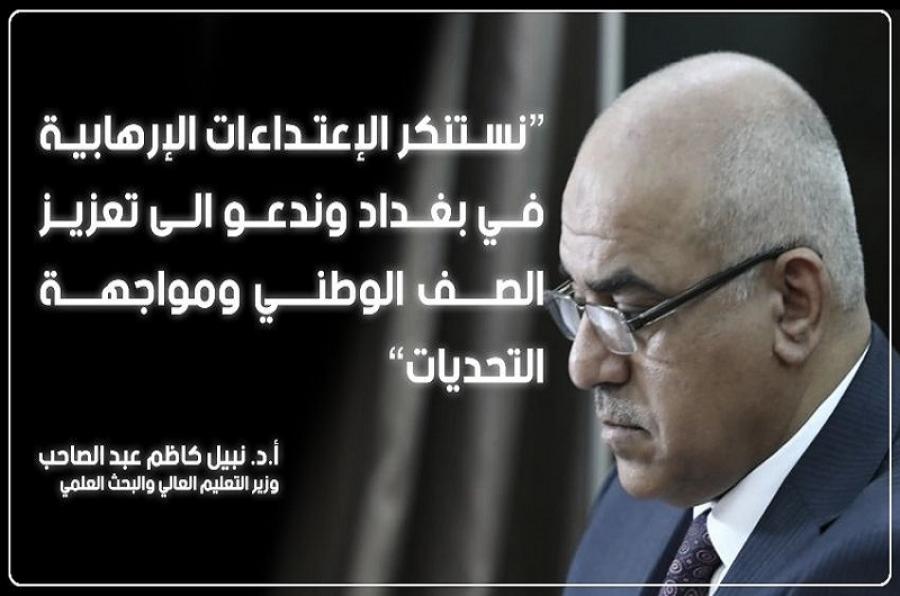 وزير التعليم يستنكر الإعتداءات الإرهابية في بغداد ويدعو الى تعزيز الصف الوطني ومواجهة التحديات