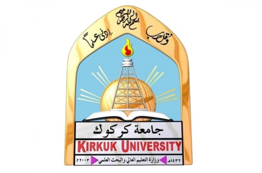 جامعة كركوك... تبني العقول... ليعلو الوطن