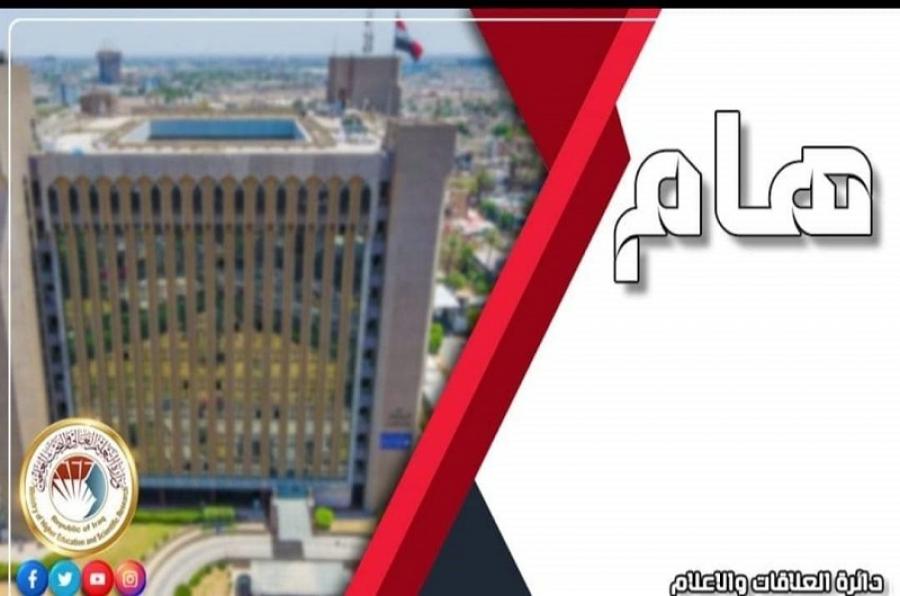 التعليم تحدد آلية الامتحانات في الجامعات العراقية