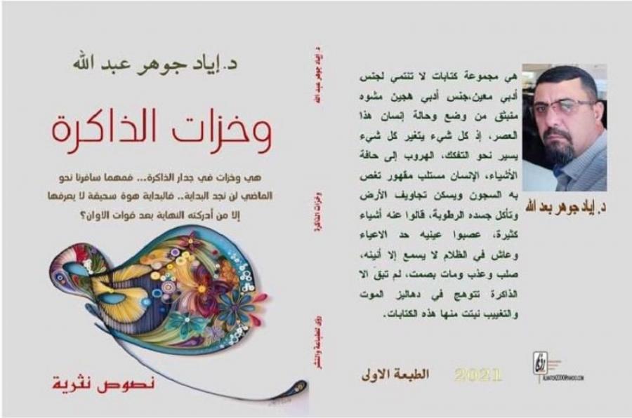 تدريسي   في جامعة كركوك  يصدر كتاباً بعنوان و خزات الذاكرة