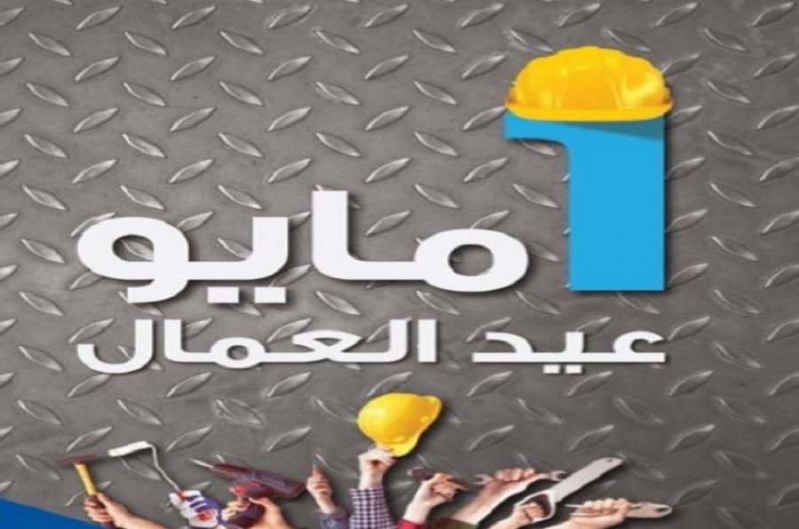 ? تهنئة بمناسبة عيد العمال العالمي ( 1 آيار) ?