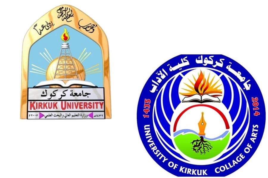 كلية الآداب في جامعة كركوك تستحصل موافقة وزارة التعليم العالي على استحداث دراسة الماجستير