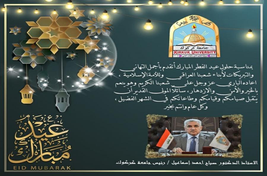 تهنئة الأستاذ الدكتور صباح أحمد إسماعيل رئيس جامعة كركوك بمناسبة حلول عيد الفطر المبارك.