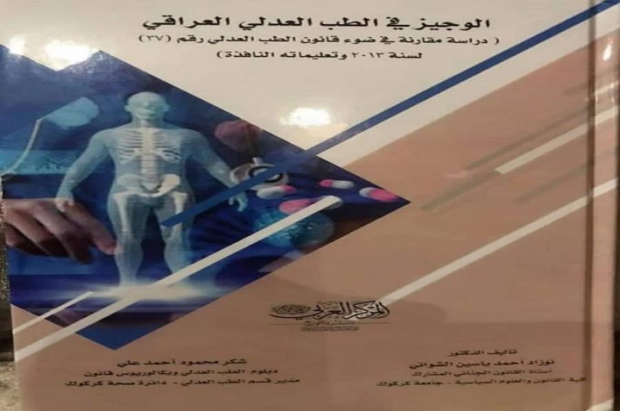 وزارة التعليم العالي تعتمد مؤلفاً لتدريسي بكلية القانون والعلوم السياسية كتاباً منهجياً في الجامعات العراقية