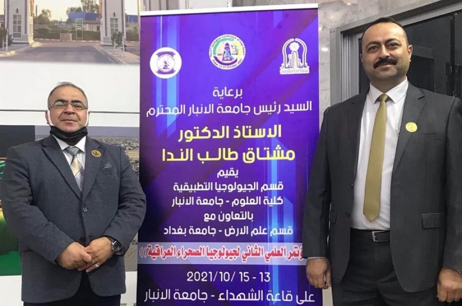 اساتذة من جامعة كركوك يشاركون في المؤتمر العلمي الثاني لجيولوجيا الصحراء العراقية في جامعة الانبار