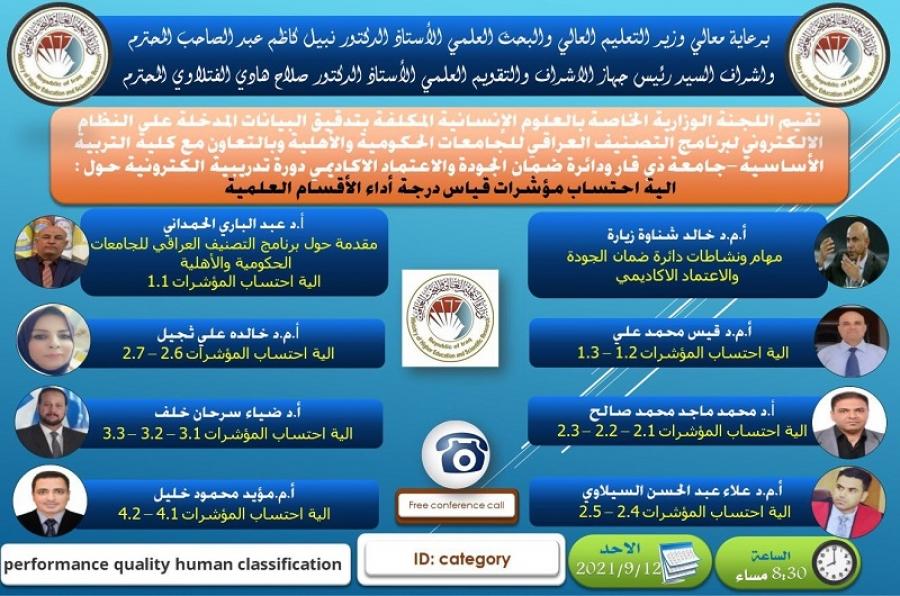 تدريسي في جامعة كركوك عضوا في ورشة وزارية للتصنيف العراقي
