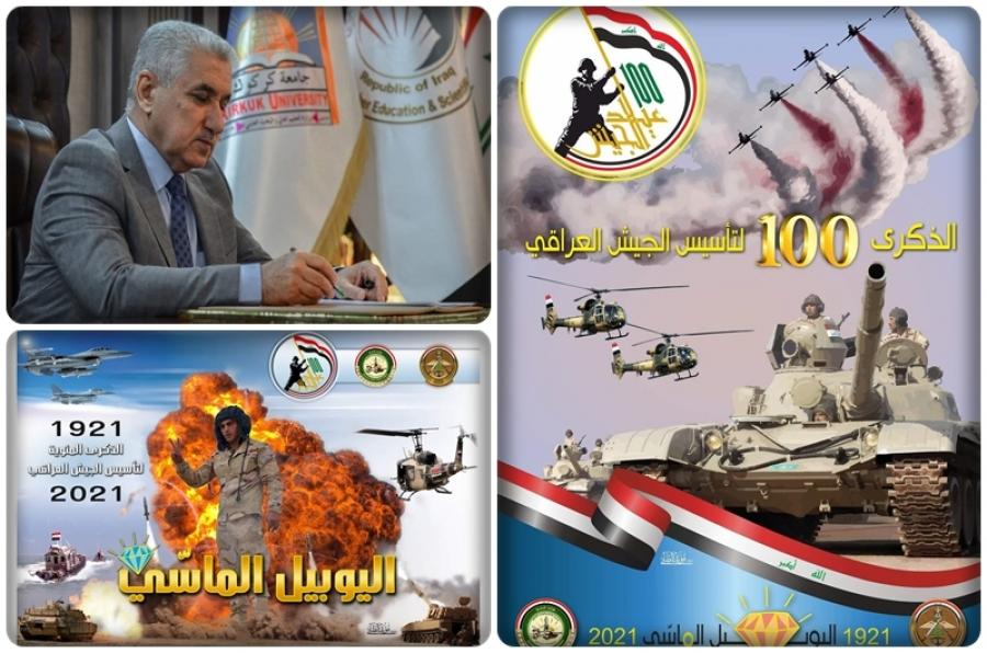 رئيس جامعة كركوك يهنّئ بمناسبة عيد الجيش العراقي الباسل