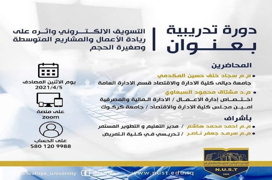 كلية الإدارة والاقتصاد تنظم دورة تدريبية في التسويق الالكتروني والمشاريع الريادية
