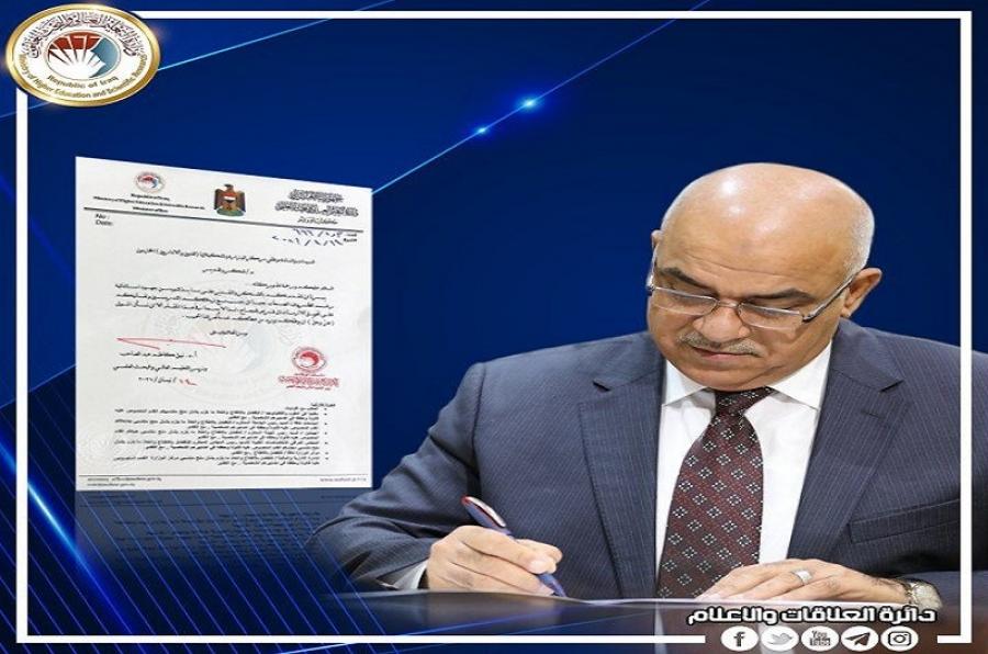 وزير التعليم يوجه شكره وتقديره الى موظفي التعليم العالي وتشكيلاتها الجامعية
