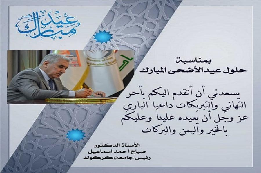 تهنئة رئيس جامعة كركوك الأستاذ الدكتور صباح أحمد اسماعيل بحلول عيد الأضحى المبارك
