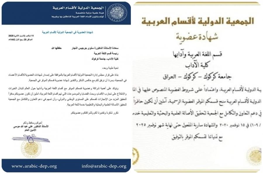 كلية الآداب تحصل على شهادة عضوية الجمعية الدولية للأقسام اللغة العربية