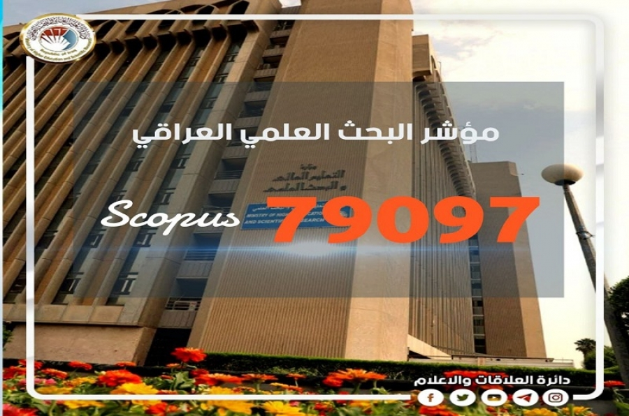 ارتفاع مؤشر البحث العراقي في سكوبس الى أكثر من 79 ألف بحث .. ووزير التعليم يؤكد على الشراكات العلمية الدولية