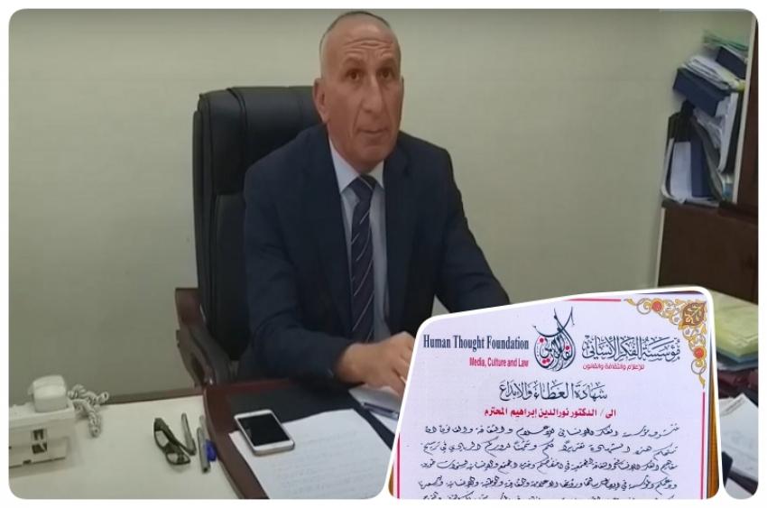 تكريم مدير الاقسام الداخية بشهادة العطاء و الابداع من مؤسسة الفكر الانساني للثقافة والقانون