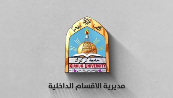 مديرية الأقسام الداخلية / جامعة كركوك