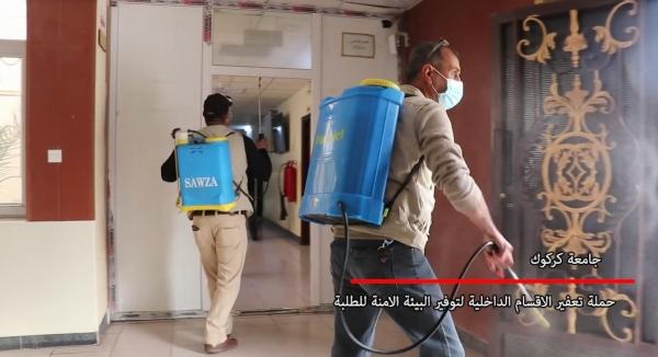 حملة تعفير الاقسام الداخلية / جامعة كركوك